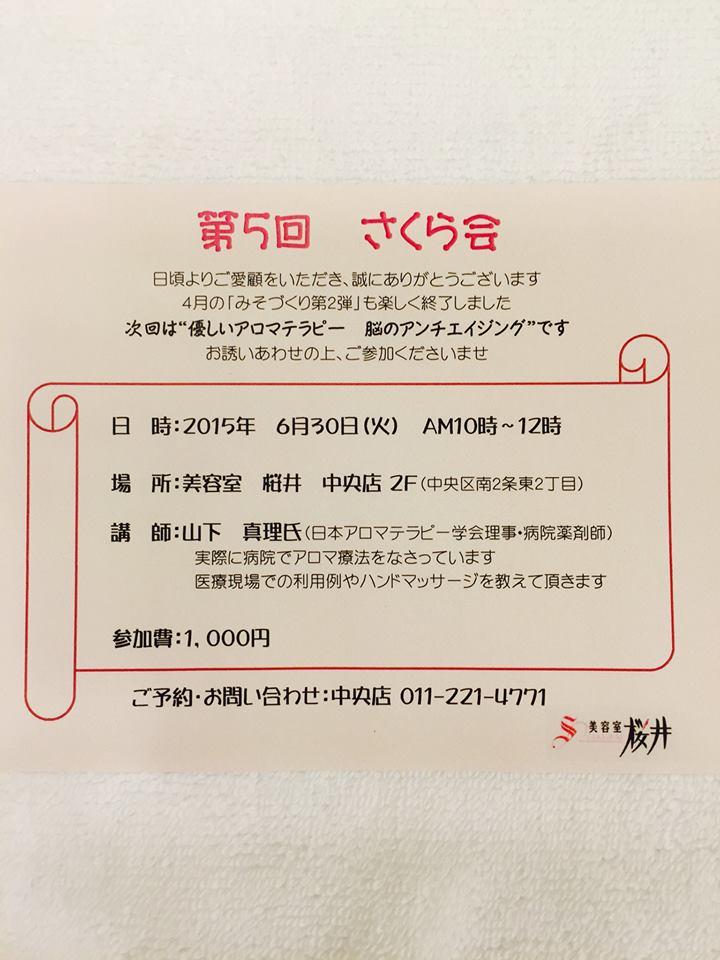 ☆第5回さくら会☆参加募集中!