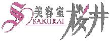 美容室桜井 札幌にて大正7年開業の歴史