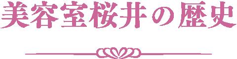 美容室桜井の歴史