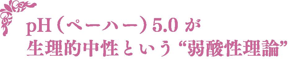 "pH(ペーハー)5.0が 生理的中性という""弱酸性理論"""