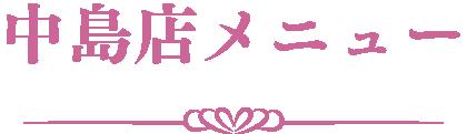 中島店メニュー