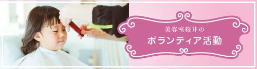 美容室桜井のボランティア活動