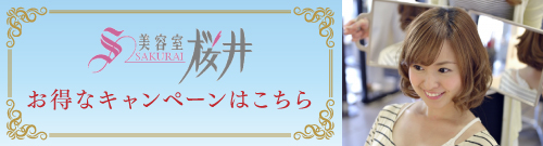 美容室桜井 お得なキャンペーンはこちら